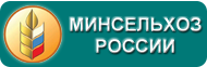 Минсельхоз России